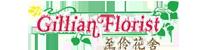 Gillian Florist 至伶花舍